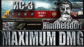ВОТ КАК ПРАВИЛЬНО ИГРАТЬ НА ИС-3.  Химмельсдорф - лучший бой ИС-3 World of Tanks.