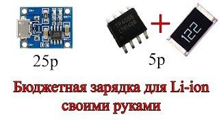 Как сделать зарядку для Li-ion аккумуляторов своими руками за 5 руб