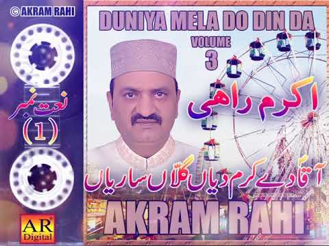 Aaqa Dey Karam Diyan Gallan Saariyan - Mohammad Akram Rahi