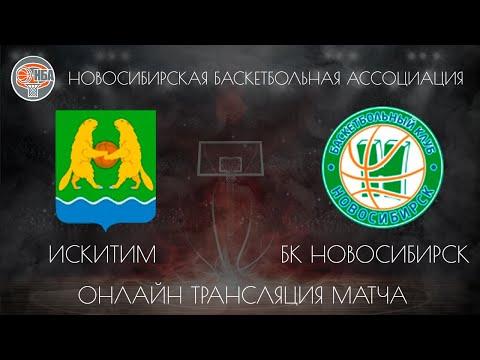08.12.2018. НБА. Искитим - Новосибирск.