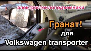 Стеклоподъёмники фирмы Гранат для Volkswagen Transporter t4
