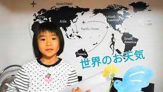 【5歳☆こなつ】お姉さんの天気予報(世界!?)