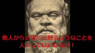 ソクラテスは、当時の哲学に納得がいかず、誰彼となく対話(討論)をい...