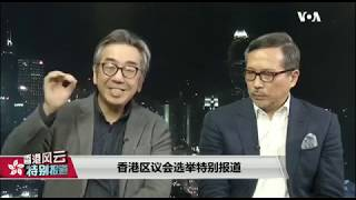 """香港区议会选举特别报道/香港是否进入""""准内战""""状态?"""