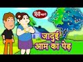 जादुई आम का पेड़ - Hindi Kahaniya for Kids | Stories for Kids | Moral Stories for Kids | Koo Koo TV