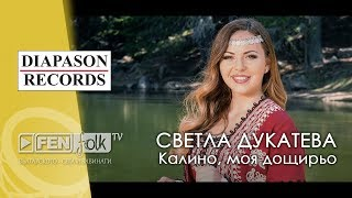 СВЕТЛА ДУКАТЕВА - Калино, моя дощирьо / SVETLA DUKATEVA - Kalino, moya doshtiryo