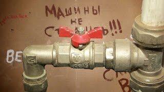 видео Как отремонтировать вентиль своими руками. Ставим сальник, устраняем течь воды.