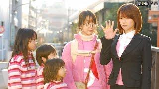 めぐる(深田恭子)が働く進学塾『太先輩アカデミー』に、突然東北なま...