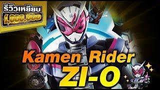 รีวิวเหยียบล้าน : เทียบ 2 ไลน์ของเล่น Kamen Rider ZI-O ใครเจ๋ง!?