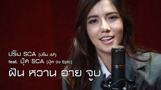 ฝัน หวาน อาย จูบ - ออกัส Guitar version | Cover | SCA STUDIO | ปริม SCA (ปริม AF) feat.บุ๊ค SCA
