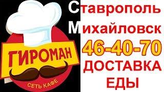 ДОСТАВКА ЕДЫ СТАВРОПОЛЬ МИХАЙЛОВСК Заказать гиро пиццу шаурму роллы Комплексный обед ланч
