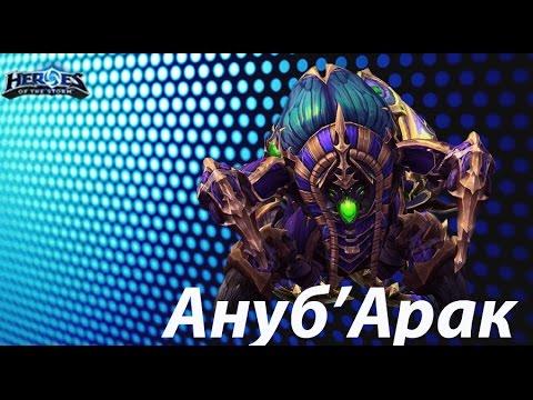 видео: heroes of the storm: Обзор (30 выпуск) - Ануб'арак