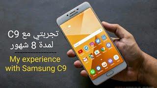 تجربتي مع جوال Samsung C9 pro سامسونج C9 برو لمدة 8 شهور استخدام   تجربة استخدام C9 Pro