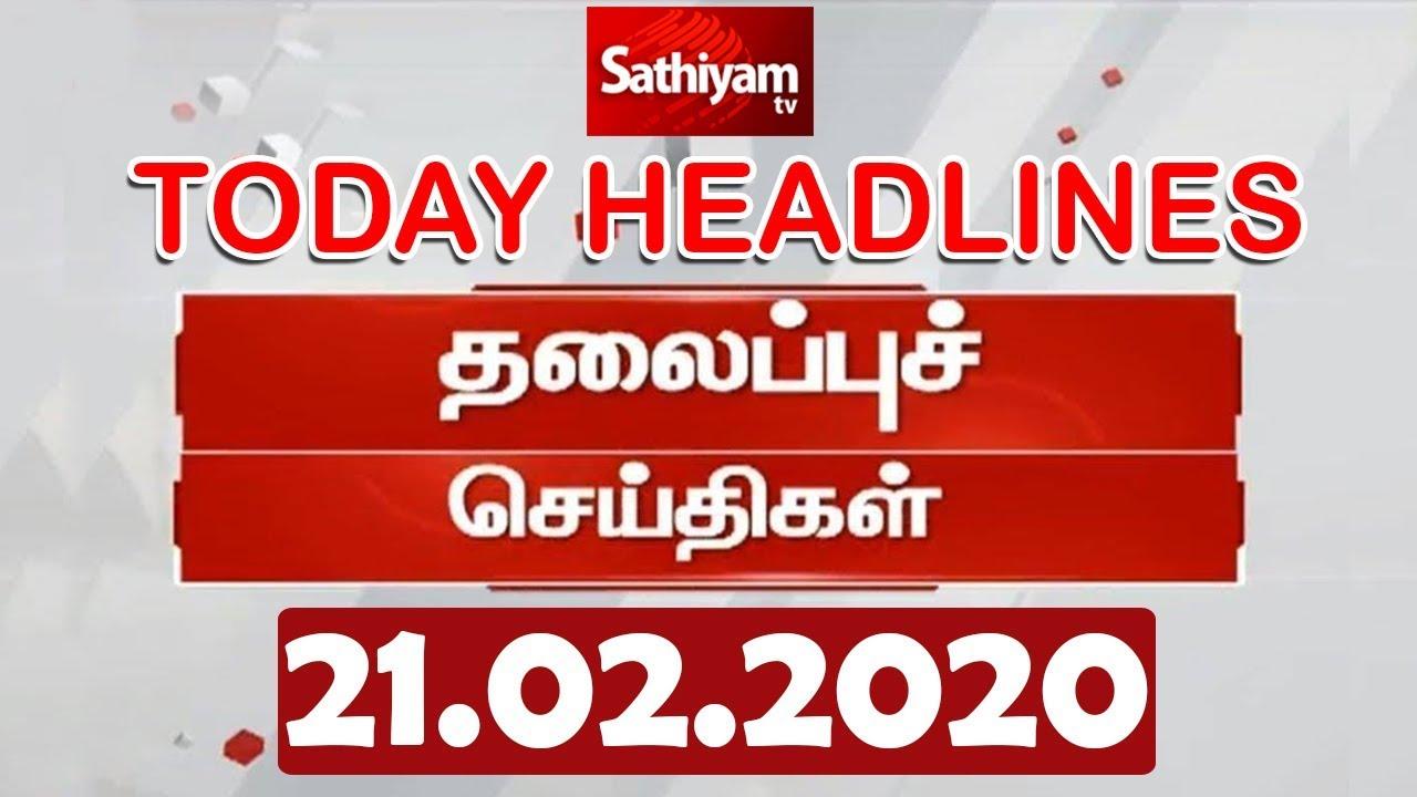 Today Headlines | 21 Feb 2020 | இன்றைய தலைப்புச் செய்திகள் | Tamil Headlines News | Tamil News Смотр