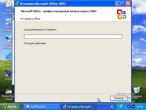 Видеоурок Установка Microsoft Office 2003