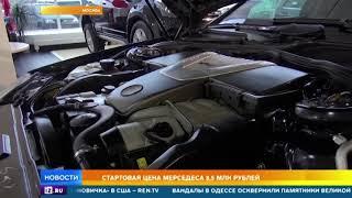 Стартовая цена выставленного на торги мерседеса президента составила 8,5 миллионов рублей