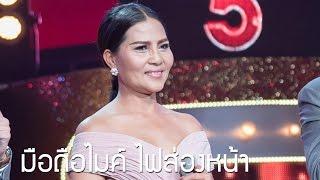 มือถือไมค์ ไฟส่องหน้า : สุนารี ราชสีมา l Hidden Singer Thailand เสียงลับจับไมค์