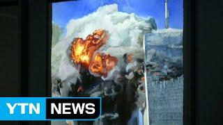 """9.11 테러 15주년 기념 전시회 개막...""""…"""