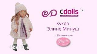 Кукла Минуш Элине от Сильвии Наттерер