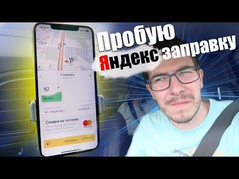 Влог ✅ Первый раз пробую Яндекс заправку