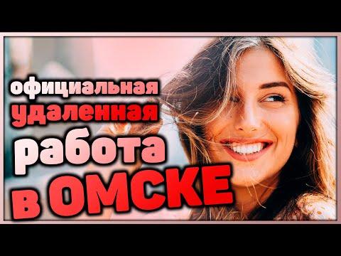 Удаленная работа в Омске, или официальная надомная работа в Омске