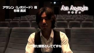 レオパード役を演じた杉原勇武さんよりコメントを頂きました! 映画『ア...