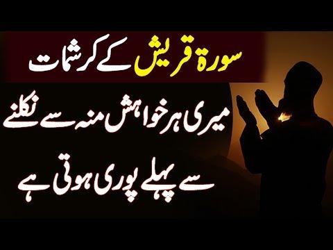 Surah Quraish Benefits - Har Murad Puri Karne Ka Qurani Wazifa