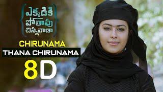 Chirunama Thana Chirunama 8D AUDIO I From Movie Ekkadiki Pothavu Chinnavada I Starring Nikhil, Hebba