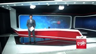 TOLOnews 10pm News 01 December 2016 / طلوع نیوز، خبر ساعت ده، ۱۲ جدی ۱۳۹۵