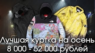 видео купить куртку