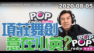 Baixar 2020-08-05【POP撞新聞】黃暐瀚談「項莊舞劍、意在小英?」