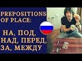Prepositions: На ,Под, Над, Перед, За, Между | Live Russian Speaking Practice (Beginners+)