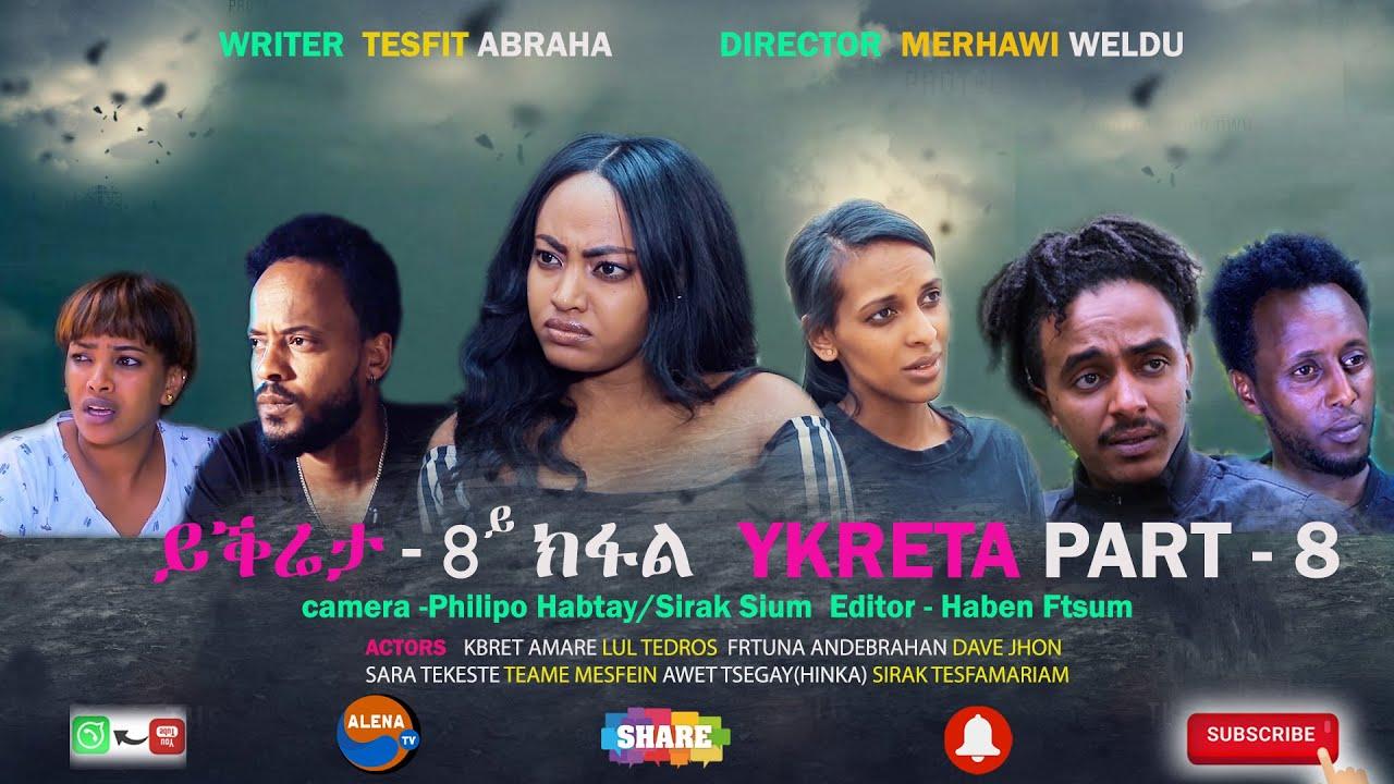 YKRETA - Episode - 8 (ሻምናይ ክፋል)- New Eritrean Series Movie Tesfit Abraha, April 19,2020
