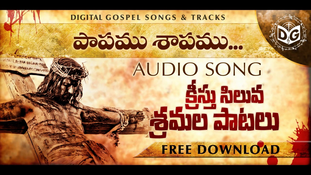 Papamu shapamu Audio Song || Telugu Christian Songs || Crucifixion Songs, Jayapaul Foundations