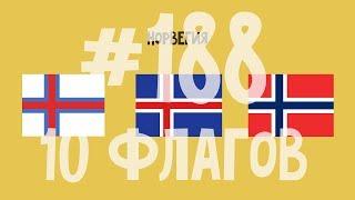 Bantest#188 : 10 флагов - 3 часть