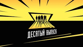 Шоу ГОРОД - Выпуск #10: Субботничек в Солигорске