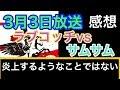 【ラストアイドル】3月3日(土)放送回を見終えて語る!伝えたいことがある。【ラブコ…