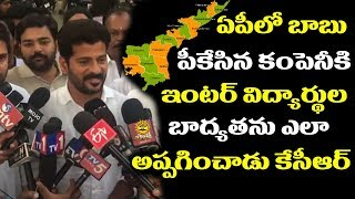 Revanth Reddy Demands KCR to Take Action on Intermediate Board | Media Masters