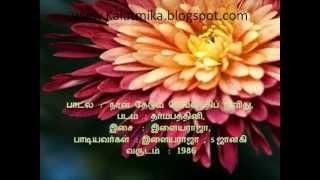 Naan Thedum Sevvanthi Poovithu Tamil Karaoke For Male Singers