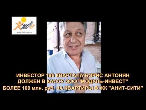 """Кому и зачем нужен за решёткой застройщик ЖК """"Анит-Сити"""" Олег Георгизов?"""