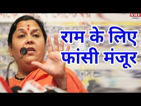 Uma Bharti Ram Temple के लिए Sacrifice करने को तैयार, Resign देने से भी किया इंकार