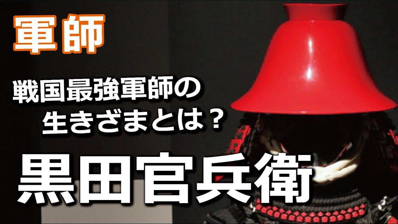 『黒田官兵衛』はあの信長や秀吉さえ恐れた傑物!戦国最強軍師の生きざまとは?