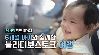 도전! 아기의 생애 첫 해외여행. 아기와 함께한 러시아…