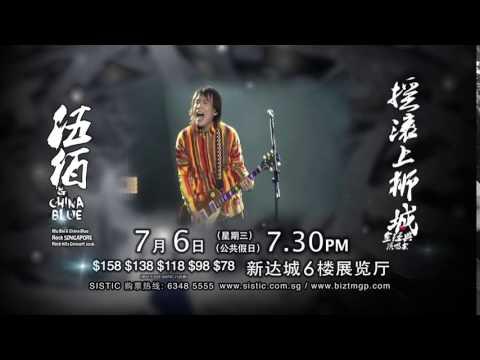 Wu Bai & China Blue Rock Singapore Rock Hits Concert 2016