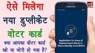 How to Apply for Duplicate Voter ID Card Online - खोने या चोरी होने पर दूसरा वोटर कार्ड कैसे मंगाये?