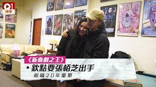 【新喜劇之王】周星馳欽點要張栢芝出手 相隔 20 年重聚 │ 01娛樂