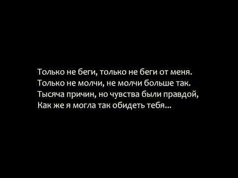 Нюша (Nyusha) - Только... Lyrics.