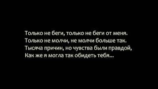 Download Нюша (Nyusha) - Только... Lyrics. Mp3 and Videos
