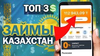 Как получить выгодный онлайн займ в Казахстане Лучшие микрозаймы в Казахстан