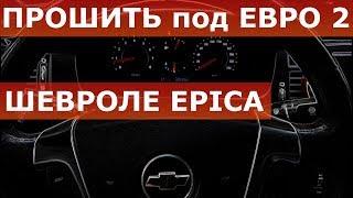 Прошить Шевроле EPICA евро 2